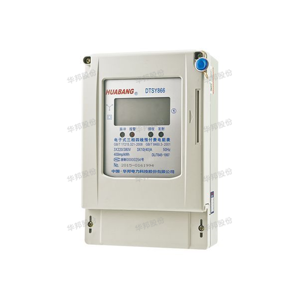DTSY866, DSSY866 type three-phase electronic prepaid power meter (with the power off with the pull of the brake)