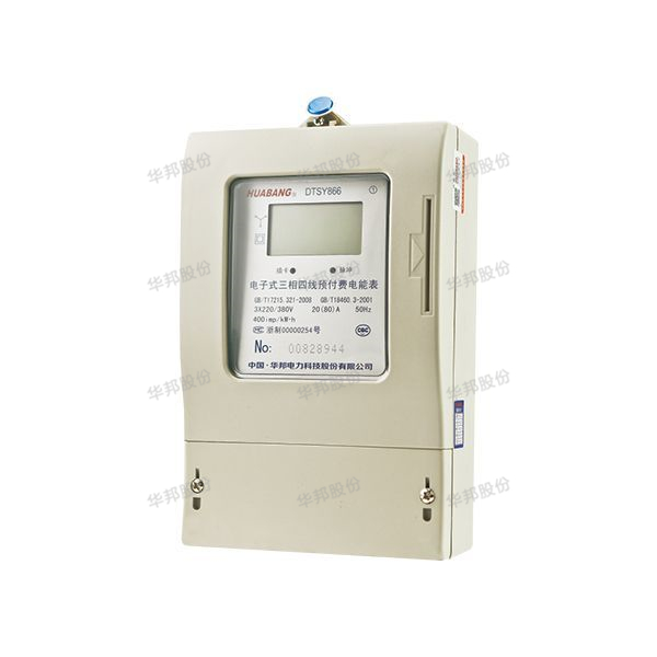 DTSY866, DSSY866 three-phase electronic prepaid power meter (common table - one table multi-card)