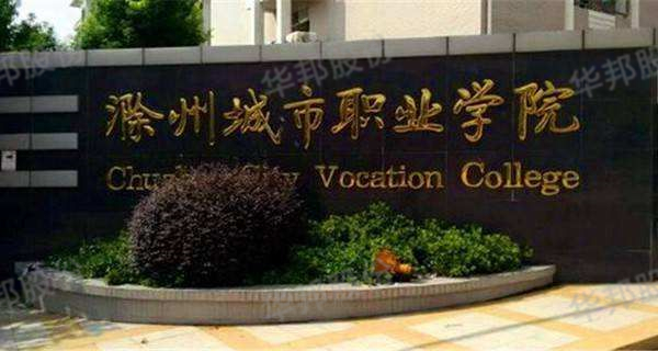 The first phase of the new campus of chuzhou city vocational college