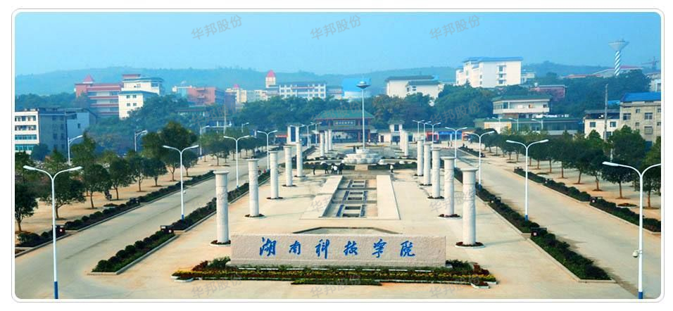 Hunan institute of science and technology, university of science and technology, the construction project of energy-saving supervision platform