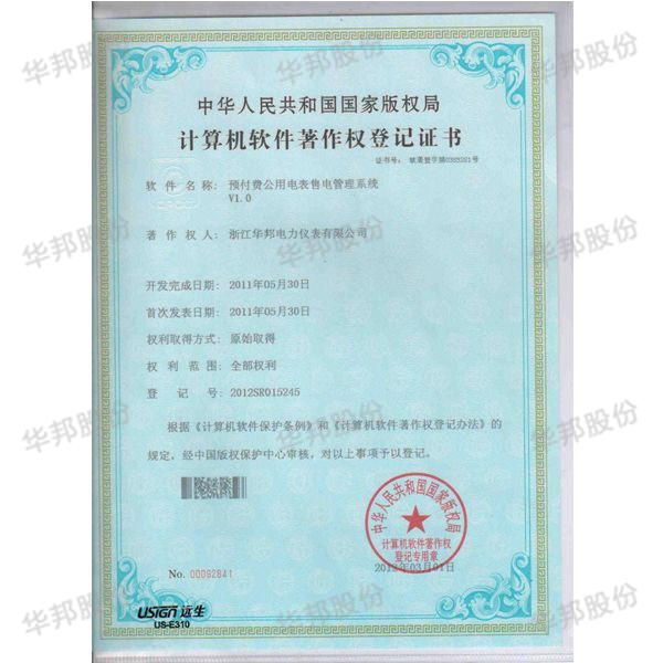 Pre-paid public electricity meter sales management system software copyright certificate